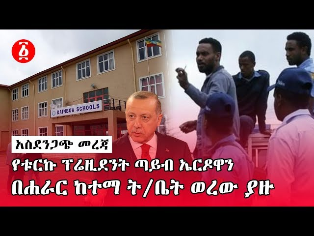 Ethiopia: News Update About Rainbow Schools