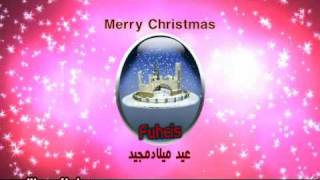 Fuheis  Christmas Song 1