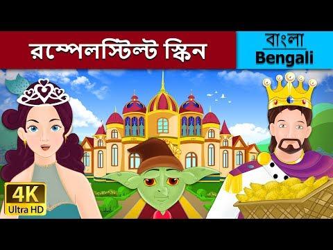 রুমপেলস্টিল্ট স্কিন | Rumpelstiltskin in Bengali | Bangla Cartoon | Bengali Fairy Tales thumbnail
