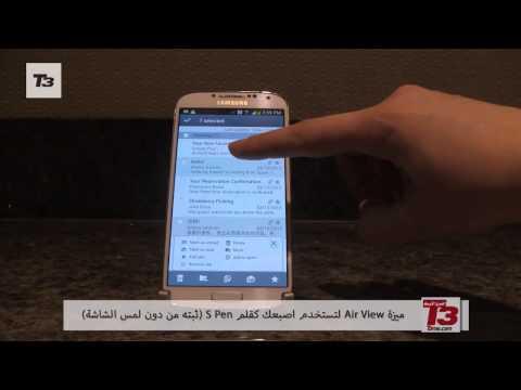 إستعراض سريع جالكسي اس 4 Galaxy S4 وعرض مواصفاته ومميزاته