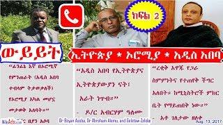 ውይይት: ኢትዮጵያ * ኦሮሚያ * አዲስ አበባ (ክፍል#2) - Discussion on Ethiopia * Oromia * Addis Ababa - Part#2 - SBS