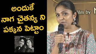 Producer Swapna About Naga Chaitanya @ Mahanati Success Meet