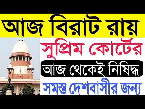 আজই বিরাট রায় সুপ্রিম কোর্টের। এসব জিনিস বন্ধ হবে কি না?।[big breaking news today supreme court]