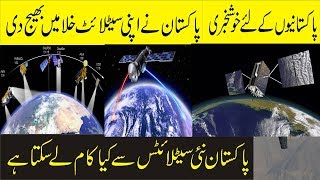 Pakistani Satellite in Space || Huge Achievement Of Pakistan ||