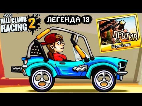 БОСС ЛЕГЕНДА 18 МАШИНКИ HILL CLIMB RACING 2 #47 машины МОНСТР ТРАКИ kids games car игра как мультики