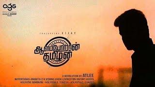 Vijay Upcoming Movie