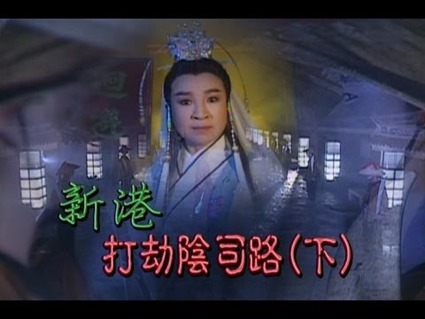 台劇-台灣奇案-新港打劫陰司路
