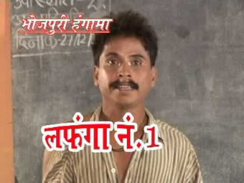 LAFANGA NO.1 - BHOJPURI COMEDY MOVIE (NATAK) - MANOJ SHARMILA...