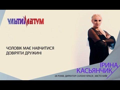 Ультиматум. Сезон 1. Выпуск 4 от 21.09.2018