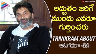 Trivikram Superb Words about Aatagadharaa Siva | Hyper Aadhi | Chandra Siddharth |Telugu FilmNagar