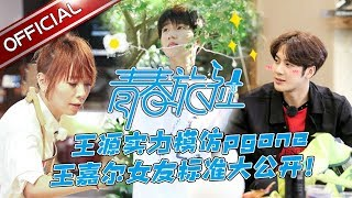 【Full】Youth Inn EP.3 Jackson Wong and Huang Yali joined Youth Inn . [SMG Official HD]