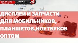 Дисплеи и запчасти к мобильным телефонам оптом из Китая (LCD Screen display+touch sreen)