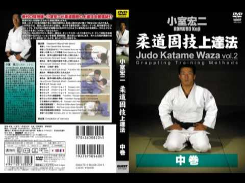 小室宏二『柔道固技上達法(中巻)』 Judo Katame-Waza: Grappling Training Methods 2 Image 1