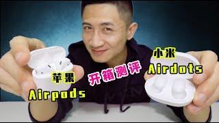 小米最新蓝牙耳机Airdots对比苹果Airpods开箱测评