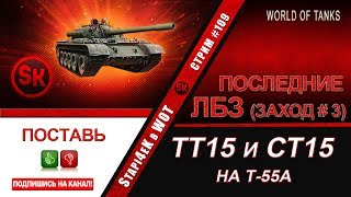ПОСЛЕДНИЕ ЛБЗ - ТТ15 и СТ15 # ЗАХОД - 3 / СТРИМ # 109 [World of Tanks]