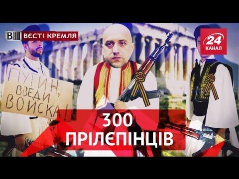 Вєсті Кремля. Слівкі. Путін провів власне Євробачення