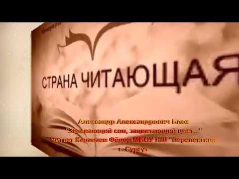 """Страна читающая Фёдор караваев читает произведение """"Запевающий сон, зацветающий цвет..."""" А.А.Блока"""