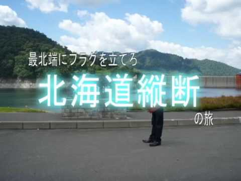 北海道縦断バイク旅 ~北海道上陸~Biketrip Hokkaido in japan