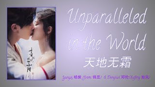 ASHES OF LOVE 【香蜜沉沉烬如霜】 OST- Unparalleled in the World 【天地无霜】 LYRICS (ENG/PINYIN/SIMPLIFIED)
