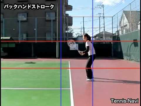 テニスナビ教室:宮﨑優美プロのバックハンドストローク(クロス)