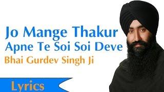 download lagu Jo Mange Thakur Apne Te Soi Soi Deve  gratis
