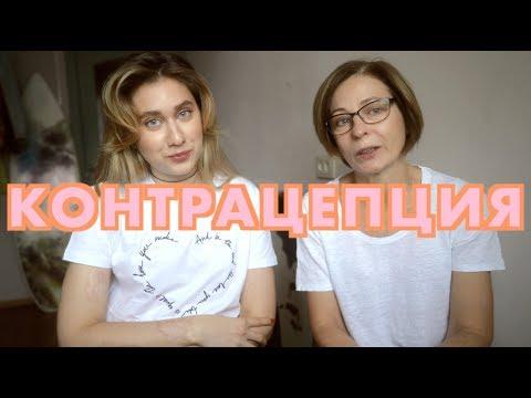 Говорим с Мамой о Контрацепции