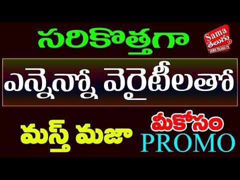 SAMA Telugu TV PROMO | Variety Programs | Innovative Concepts | Creative Thoughts |  Interesting
