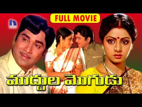 Muddula Mogudu Telugu Full Movie || ANR, Sridevi, Suhasini