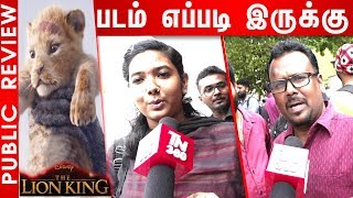 the lion king tamil public review | the lion king tamil movie review | the lion king public opinion
