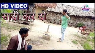 सादी कर दो बापूजी - बिहारी कॉमेडी - Sadi Kar Do Bapujee - New Bihari Comedy Video - Darpan Mirror