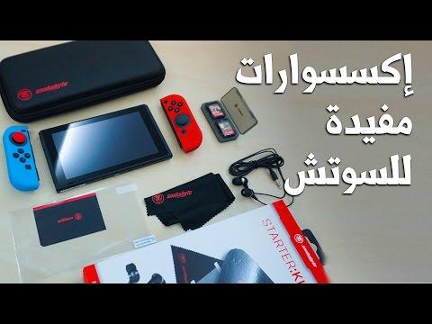 Nintendo Switch إكسسوارات
