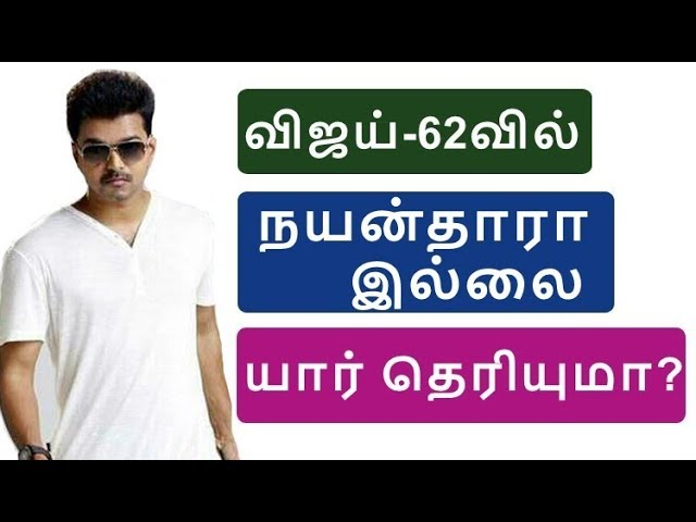 விஜய்-62வில் ஹீரோயினாக  | Vijay62 Latest | Thalapathy62 | Vijay62 News | Mersal Video Songs HD