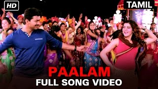 Paalam | Full Video Song | Kaththi | Vijay, Samantha Ruth Prabhu