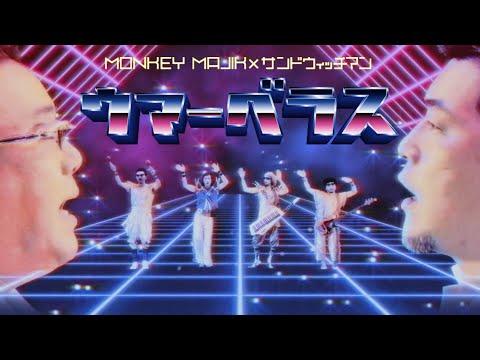 MONKEY MAJIK × サンドウィッチマン / ウマーベラス(歌詞付き) (09月02日 22:15 / 36 users)