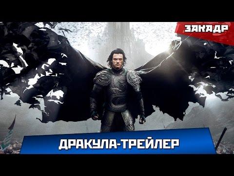 Дракула - Международный Русский Трейлер № 2 HD