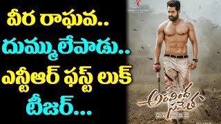 Jr NTR Trivikram Movie First Look Teaser | Aravinda Sametha First look teaser | #NTR28 | Pooja Hegde