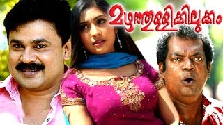 My Boss - Mazhathullikilukkam | Malayalam Full Movie | Dileep,Navya Nair [HD]