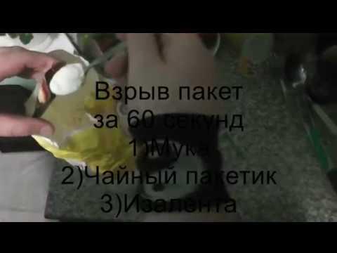 Как сделать взрывпакет своими рука