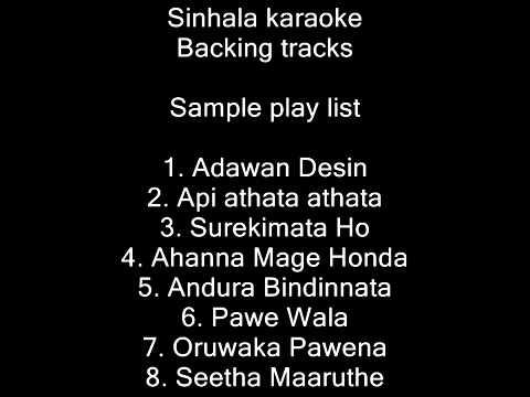 Sinhala Karaoke -- Backing Tracks video