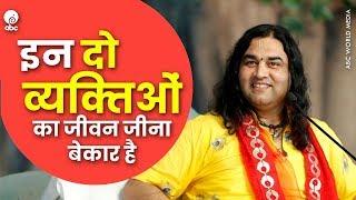 In Do Vyaktiyon ka Jeevan Jeena Bekar Hai || Devkinandan Thakur JI