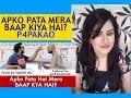 Lagu P 4 PAKAO  Apko Pata Hai Mera Baap Kiya HaiPrank By Nadir Ali In P4 PakaoREACTION by DESI GIRL