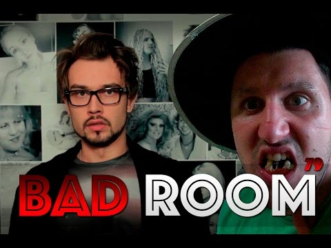 BAD ROOM №79 [БОГУНУТЫЙ]