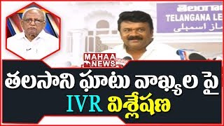 IVR Analysis | Politics Is Hot Hot In AP After YS Jagan And KTR Meeting