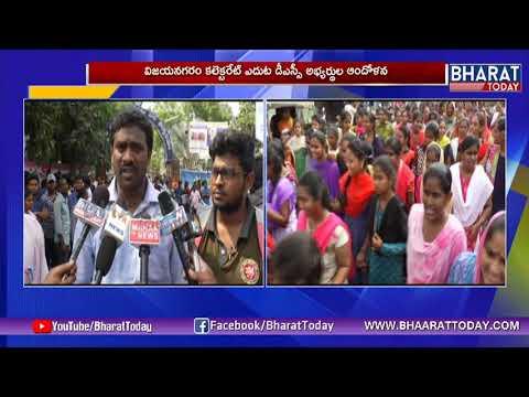 DSC Student Demands For Mega DSC || Students Demands At Visakhapatnam || Bharat Today