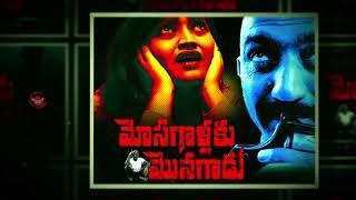 Mosagallaki Monagadu Motion Poster - Tummalapalli RamaSatyanarayana , Sampath Raj