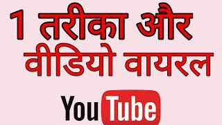 How To Viral YouTube Video in 2019 Best method  || by technical boss