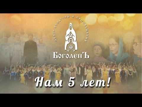 Пятилетие ЦКП