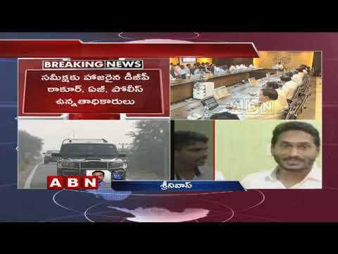 CM Chandrababu holds meeting with DGP over Jagan assault case transfer to NIA | ABN Telugu