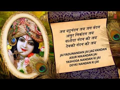 Krishna Chalisa By Anup Jalota With Lyrics [full Video Song] I  Kirshan Chalisa video