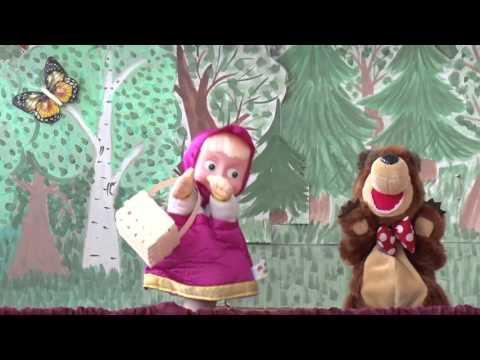 Школьный кукольный театр сказка Маша и медведь